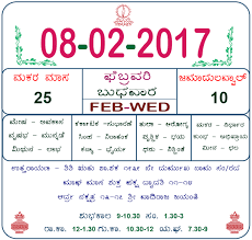 Daily Calendar Stunning Kannada Daily Calendar 48th February 48 Calendarcraft