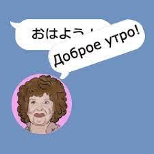 ロシア 語 翻訳