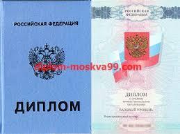 Сколько стоит купить диплом техникума в москве  так и в государственных органах экологического управления Минприроды будет востребован для работы как сколько стоит купить диплом техникума в москве