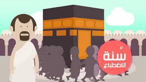 How to Perform Hajj | Islamweb | دليل الحج | شرح خطوات أداء مناسك الحج