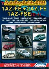 Download free - Toyota 1AZ-FE, 2AZ-FE, 1AZ-FSE repair manual ...