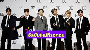 """จุดพลุ! """"BTS"""" ส่งอัลบั้มใหม่ """"BE"""" เพราะชีวิตต้องเดินต่อ - NineEntertain  ข่าวบันเทิงอันดับ 1 ของไทย"""