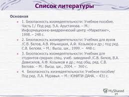 Презентация на тему Безопасность жизнедеятельности Представление  15 15 Список литературы Основная 1 Безопасность жизнедеятельности