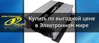 <b>Автоинвертор Mystery MAC</b>-<b>800</b> купить   ELMIR - цена, отзывы ...