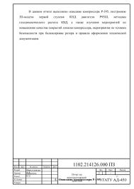 Отчет по конструкторской практике на Уфимском моторостроительном  Отчет по конструкторской практике на Уфимском моторостроительном производственном объединении УМПО г Уфа