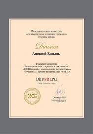 Диплом участника конкурса дизайнеров pinwin Студия дизайна  Диплом участника конкурса дизайнеров pinwin
