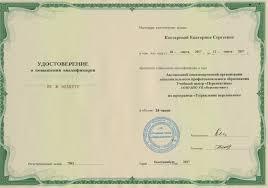 Курсы кадровиков Удостоверение о повышении квалификации