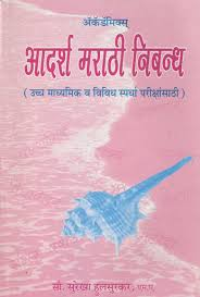 academic publishers  adarsh marathi nibandh junior · popular essays