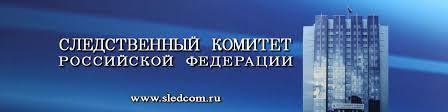Следственный комитет Российской Федерации ВКонтакте