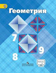 ГДЗ по геометрии класс Атанасян ГДЗ геометрия 9 класс Атанасян Просвещение
