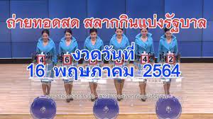 ตรวจหวย 16 5 64 ผลสลากกินแบ่งรัฐบาล 16 พฤษภาคม 2564