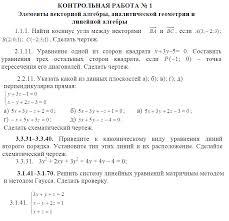 Решенные методички по высшей математике разных ВУЗов Решения ИДЗ  Политех решение контрольных по математике