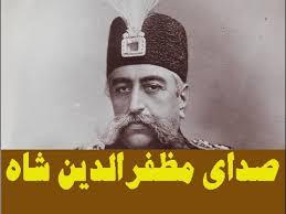 نتیجه تصویری برای اولین فیلم ایرانی از مظفرالدین شاه قاجار