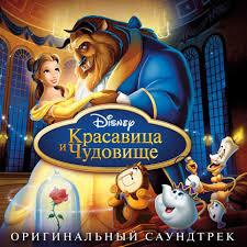 Красавица и Чудовище: оригинальный <b>саундтрек</b> к ...
