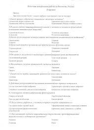 Материал по биологии класс по теме Контрольная работа по  Контрольная работа по биологии по теме вид 11 класс