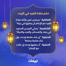 حكم صلاة العيد في المنزل... - كنوز الابداع في اللغة العربية