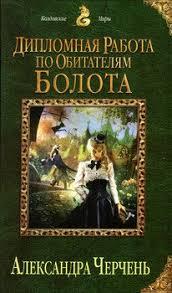 Книга Дипломная работа по обитателям болота Александра Черчень  Дипломная работа по обитателям болота