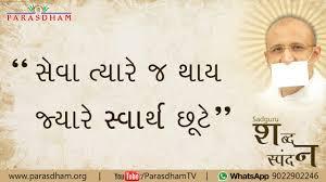 Help Seva Gujarati Shabd Spandan Gujarati Quotes Life
