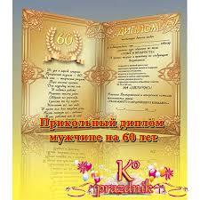 Дипломы на юбилей Шуточный диплом на юбилей мужчине на 60 лет Диплом двусторонний