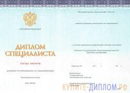 Цены на документы Купить диплом в Москве  диплом о высшем образовании нового образца