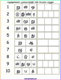Tamil Ezhuthukal Chart 97 Best Tamil Images In 2019 Worksheets School Worksheets