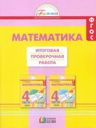 Математика класс Итоговая проверочная работа ФГОС Истомина  Математика 4 класс Итоговая проверочная работа ФГОС