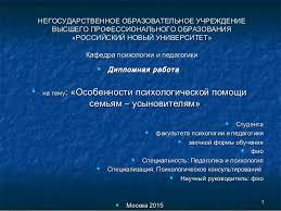 дипломная презентация по психологии и педагогике 11 НЕГОСУДАРСТВЕННОЕ ОБРАЗОВАТЕЛЬНОЕ УЧРЕЖДЕНИЕНЕГОСУДАРСТВЕННОЕ ОБРАЗОВАТЕЛЬНОЕ УЧРЕЖДЕНИЕ ВЫСШЕГО ПРОФЕССИОНАЛЬНОГО ОБРА