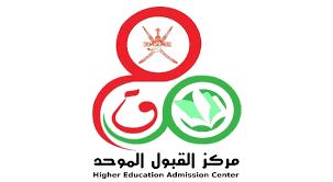 القبول الموحد: ننصح الطلبة بالتفكير الجيد في أولويات البرامج الدراسية -  الموقع الرسمي لجريدة عمان