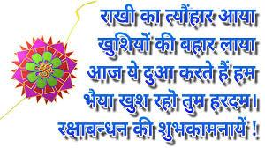 rakhi poems raksha bandhan poem kavita essay in hindi english  raksha bandhan poems kavita essay in hindi