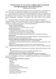 Методические указания по написанию дипломной работы Методические указания по написанию дипломной работы Оформление работы Физический факультет МГУ