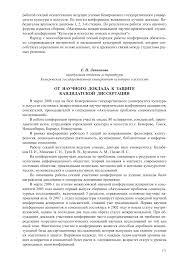 От научного доклада к защите кандидатской диссертации тема  Предварительный просмотр