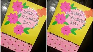 Teachers Birthday Card Teachers Day Card Diy Teachers Day Card Teachers Day Gift