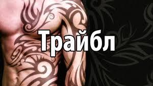 трайбл Trible стиль тату значение эскизы и фото