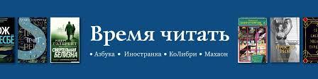 Издательство «<b>Азбука</b>-<b>Аттикус</b>»   ВКонтакте