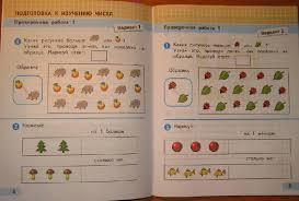 из для Математика класс Проверочные работы ФГОС  Иллюстрация 6 из 16 для Математика 1 класс Проверочные работы ФГОС Светлана Волкова Лабиринт книги Источник nataliok