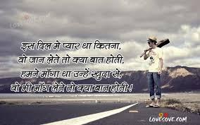 sad love shayari images hindi