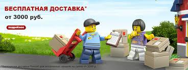 ВЫБЕРИ КУБИК интернет-магазин деталей <b>LEGO</b> в Москве ...