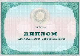Купить диплом о высшем образовании техникума или аттестат школы  Дипломы россии Дипломы украины Дипломы Казахстана Дипломы Евросаюза Дипломы США Дипломы канады
