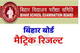 Bihar board compartmental result 2018 ,bihar bord matric compartmental result date 2018,बिहार बोर्ड मैट्रिक. Kz6uzln2mru0gm