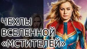 """БЛИЦ   <b>Чехлы</b> вселенной """"Мстителей"""" для смартфонов <b>Samsung</b> ..."""