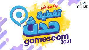 بث مباشر ❫ حدث Gamecom 2021 - YouTube