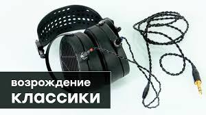 Планарно-магнитные <b>наушники Audeze LCD2</b> Classic: самая ...