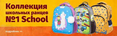 <b>№1 School</b>