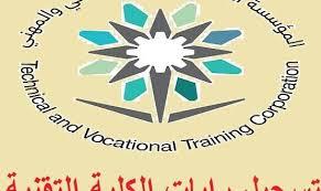 التسجيل للمتدربين في المؤسسة العامة للتدريب التقني والمهني RAYAT والشروط المطلوبة
