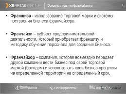 Презентация на тему ДОКЛАД Обратный франчайзинг супермаркет  2 2