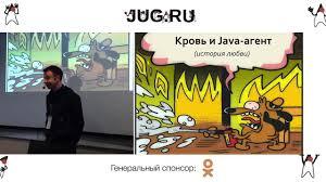 <b>Как всё испортить</b> своим Java-агентом — JUG.ru