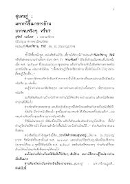 ประวัติสุนทรภู่ Pages 1 - 50 - Text Version