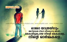 Malayalam Sad Love Quotes Enchanting Malayalam Love Quotes