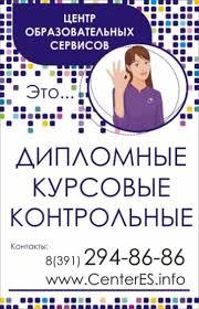 Отчеты по практике контрольные дипломные в Красноярске Услуги  Отчеты по практике контрольные дипломные в Красноярске