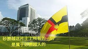 Image result for 聯邦憲法條文第160(2)的陷阱